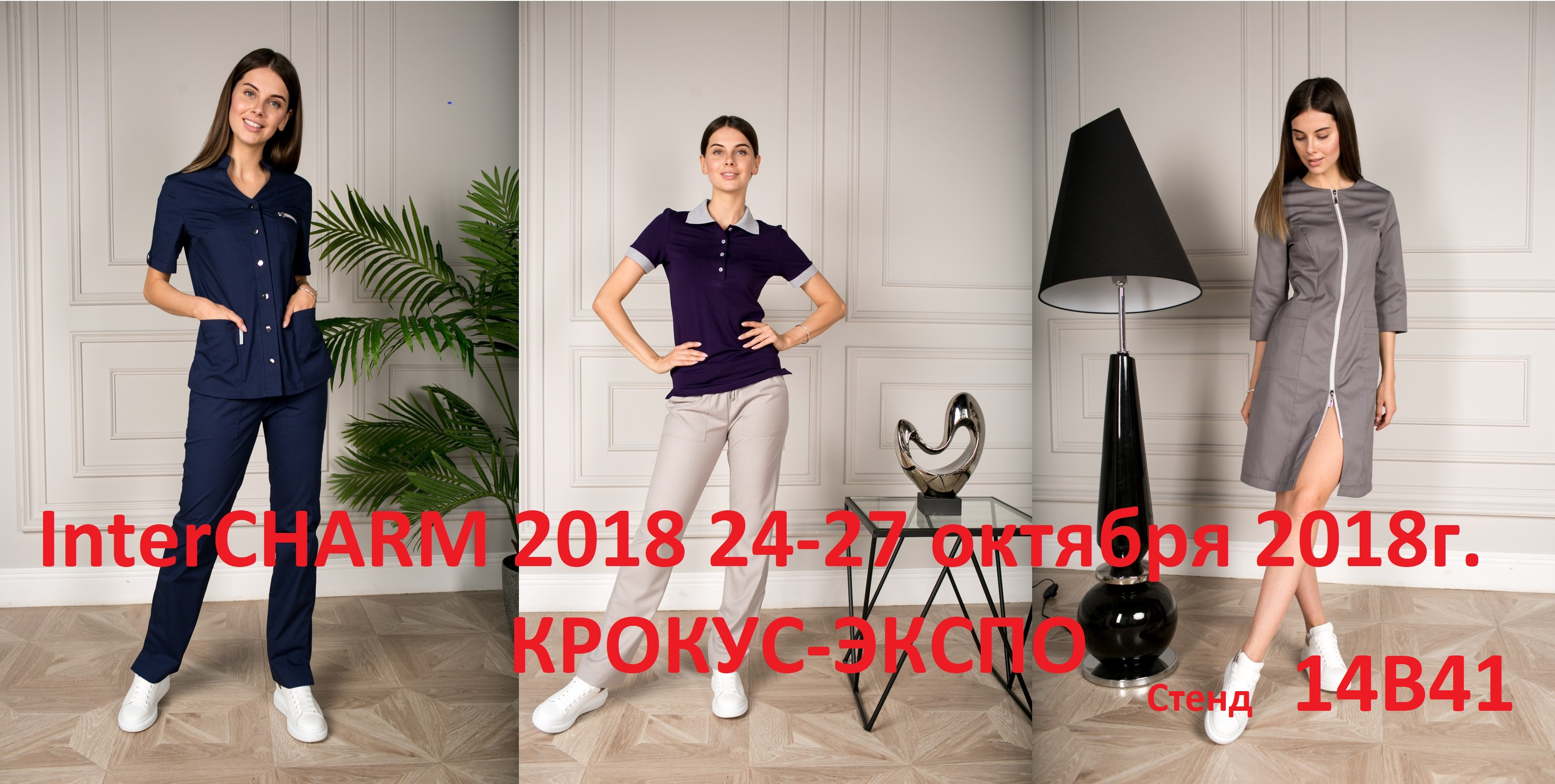 InterCHARM 2018 24-27 октября 2018г Стенд 14B41