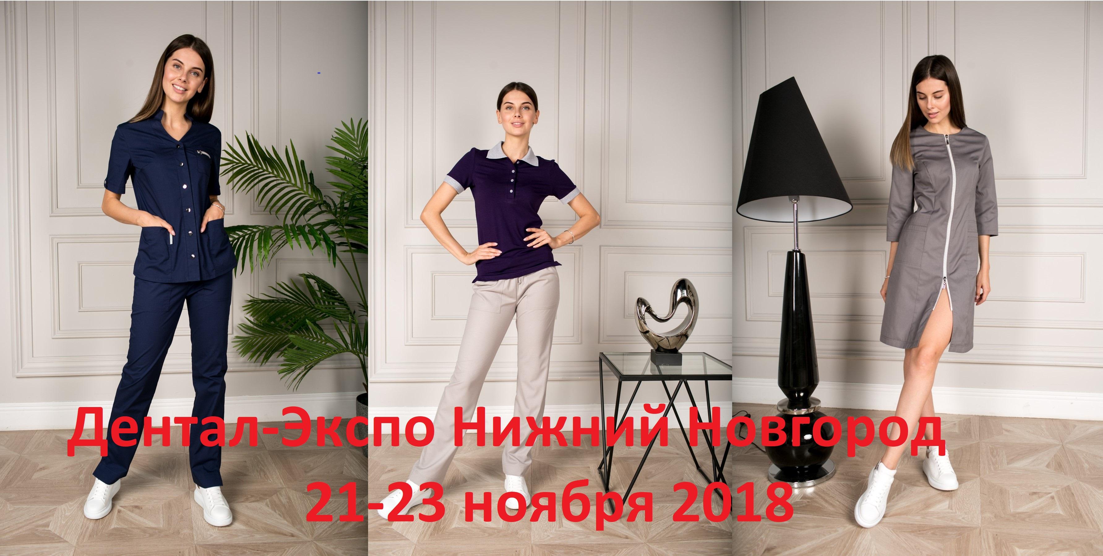 Дентал-Экспо Нижний Новгород