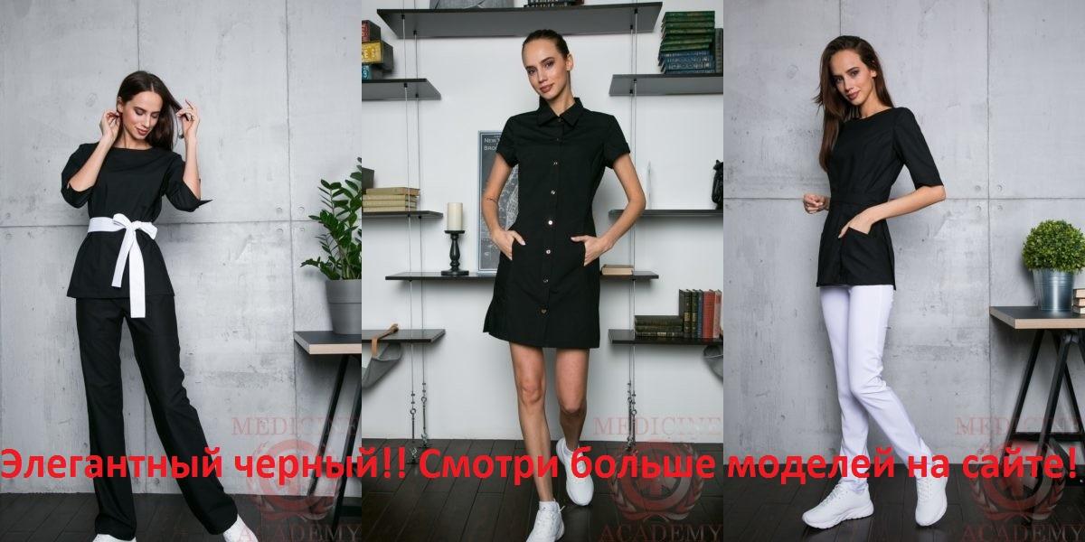 Элегантный черный!! Смотри больше моделей на сайте!